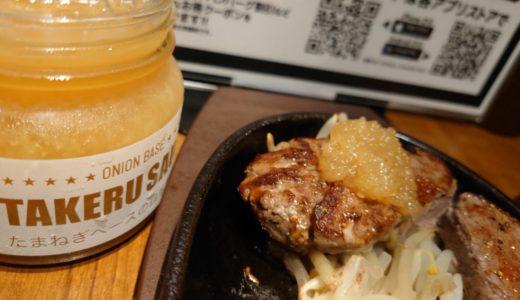 【馬肉フィレ&旨馬丼】1ポンドのステーキハンバーグ タケルの訪問レビュー
