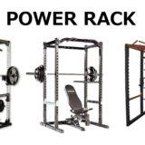 パワーラックのサイズ/値段/耐重量を比較&選ぶ上での注意点まとめ