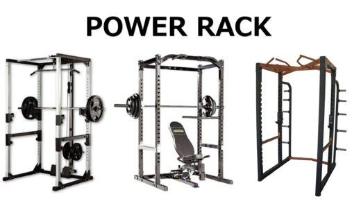 パワーラックの「サイズ・値段・耐重量」比較&選ぶ上での注意点まとめ
