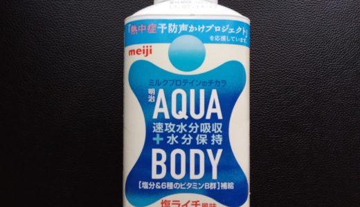 【熱中症対策×プロテインドリンク】明治AQUA BODYレビュー【塩ライチ味】