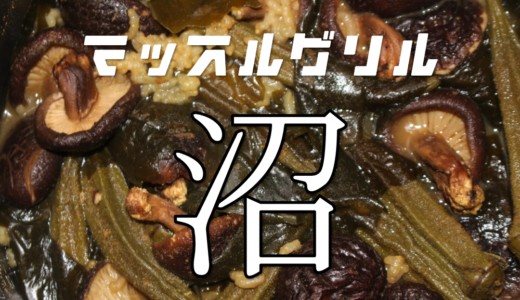 【3合・5合・10合】マッスルグリル「沼」とは?レシピ/レビュー/栄養まとめ