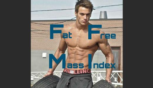 【写真あり】筋肉発達度をはかる「FFMI」計算ツールと目安と見た目まとめ