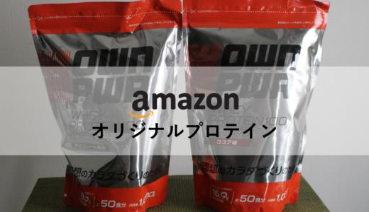 Amazonプライベートブランドのプロテイン「OWN PWR」ってどうなの??実際に使ってみたレビュー