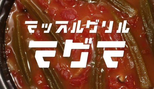 【3合・5合・10合】減量食マグマのレシピ/レビュー/栄養まとめ【沼のトマトアレンジ】