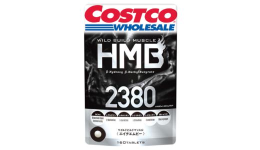 コストコで購入できるHMBは「2380HMB」成分とコスパについてまとめ