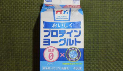 【たんぱく質16g】おいしくプロテインヨーグルト レビュー【日清の本気】