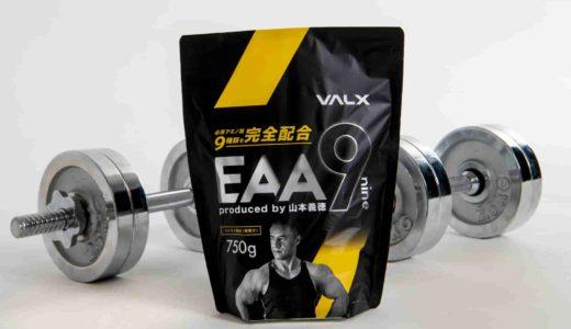 【山本義徳監修】VALXのEAA9購入レビュー【コスパ・効果・味】