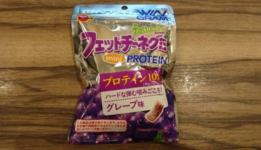 【タンパク質10g】フェットチーネグミmini プロテイン 実食レビュー【美味】