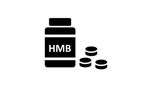 【徹底検証!】HMBの効果完全ガイド【論文レビュー,摂取方法からおすすめ品まで】