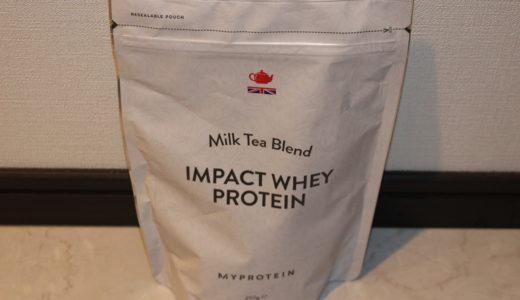 【人気NO1フレーバー】マイプロテインのミルクティー味の実食レビュー【成分・味・口コミ】