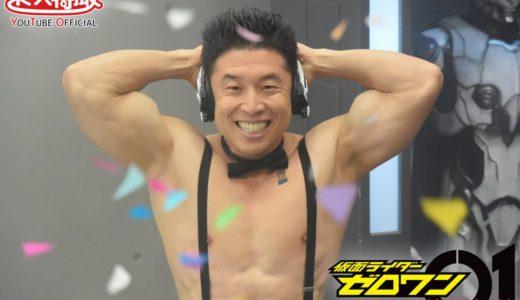 【動画あり】腹筋崩壊太郎がYoutubeスピンオフで復活 |なかやまきんに君・仮面ライダーゼロワン