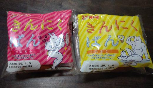 神戸屋 きんにくぱん口コミレビューまとめ|タンパク質10g・プロテインパン