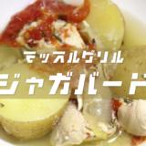 【3合・5合・10合】ジャガバードのレシピを公開&再現【マッスルグリル】