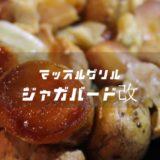 【和風に進化】ジャガバード改のレシピを公開&再現【3合・5合・10合】