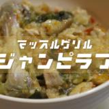 【3合・5合・10合】「ジャンピラフ」のレシピを公開&再現 【マッスルグリル|女性向の沼】
