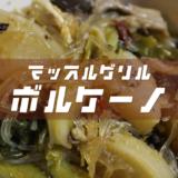 【3合・5合・10合】ボルケーノのレシピを公開&再現【火鍋風の減量食】