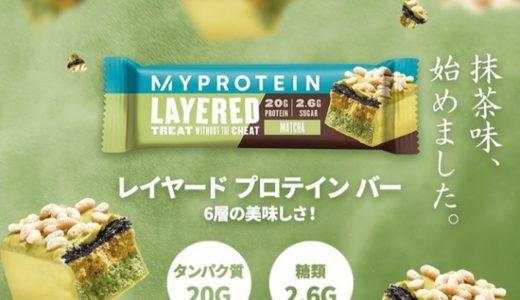 【抹茶味】レイヤードプロテインバーの実食レビュー|マイプロテイン