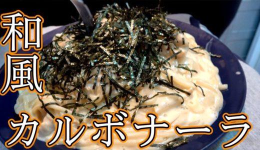 【マッスルグリル】シャイニー流「和風カルボナーラ」のレシピを公開&再現