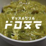 【3合・5合・10合】沼のスパイスアレンジ「泥沼」のレシピを公開&作った感想