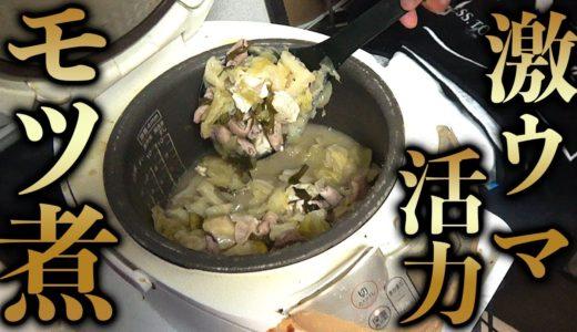 【マッスルグリル】バイタリティーモツ煮込みのレシピを公開【活力】