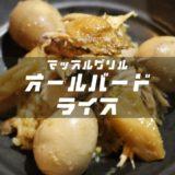 【マッスルグリル】オールバードライスのレシピを公開&再現【ビッグバード】