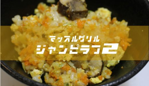 【ジャンピラフ2】減量食「ダイエットドライカレー」のレシピを公開&再現
