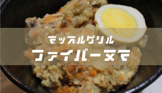 【オートミール】減量食「ファイバー沼」のレシピを公開&再現【3合/5合/10合】