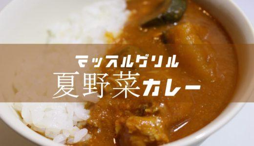 【マッスルグリル】ヘルシー夏野菜カレーのレシピを公開&再現【炊飯器】