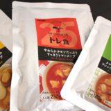 高たんぱくスープ「トレ食」実食レビュー/口コミ/評価まとめ